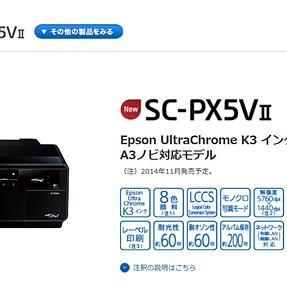 The new Epson SC-PX5V II (successor to the R3000)